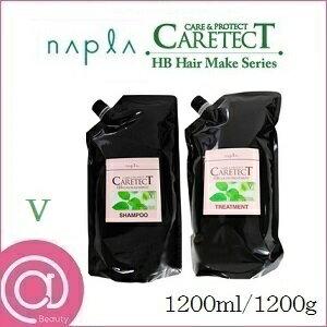 【2本セット】napla ナプラ ケアテクト HB カラー シャンプー&トリートメント V 1200ml/1200g レフィル