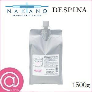 中野製薬 ナカノ デスピナ リペアメント カラー ボリュームアップ 1500g レフィル 詰替用