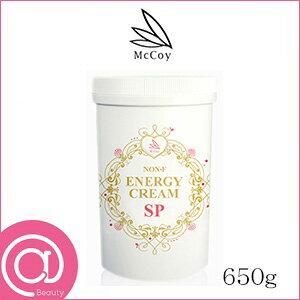 【送料無料&正規品】【即納】マッコイ McCoy ノンF エナジークリームSP 業務用 650g【マッサージクリーム/在庫限り!!】