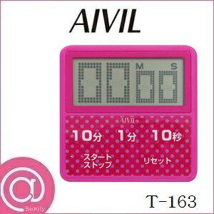 アイビル 防滴大画面 タイマー T-163 ピンク