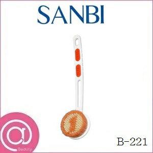 サンビー お風呂用ボディブラシ B-221