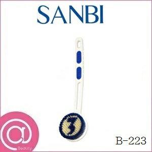 サンビー お風呂用ボディブラシ B-223