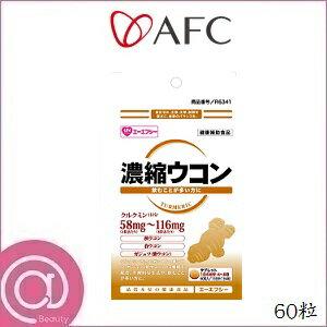 エーエフシー 濃縮ウコン 60粒 【500S/サプリメント/健康補助食品】