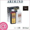 アリミノ ゴールドクイックカラー 1・2剤 各60ml B-3 【白髪染め/ヘアカラー/自然/プロ用】