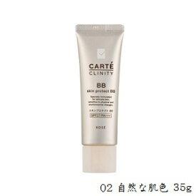 コーセー カルテ クリニティ スキンプロテクト BBクリーム 35g 02 自然な肌色