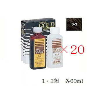 (×20セット)アリミノ ゴールドクイックカラー 1剤60ml/2剤60ml B-3 (医薬部外品)