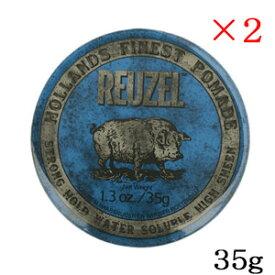 ルーゾー ストロングホールド ブルー ポマード HIGH SHINE 35g ×2セット