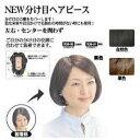 NEW 分け目ヘアピース NYH-15[自然色・人毛100%]
