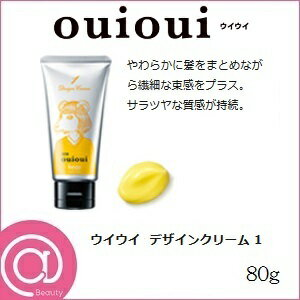 ホーユー ミニーレ ouioui デザインクリーム 1 ウイウイ ワックス 80g