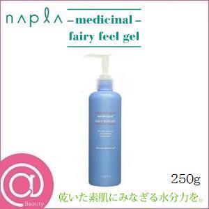 ナプラ 薬用 フェアリー フィールゲル 250g 【医薬部外品】