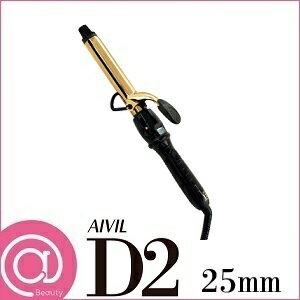 AIVIL アイビル D2 アイロン 25mm ゴールドバレル 【コテ/サロン用】