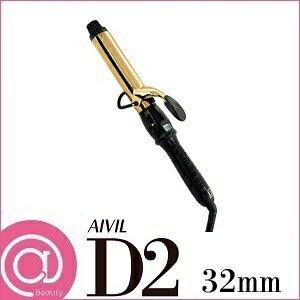 AIVIL アイビル D2 アイロン 32mm ゴールドバレル 【コテ/サロン用】