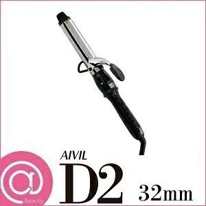 AIVIL アイビル D2 アイロン 32mm チタンバレル 【コテ/サロン用】