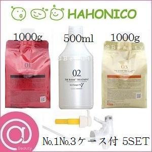 【5点セット】HAHONICO ハホニコ ザラメラメ1〜3 1000g&500ml&1000g&NO1・NO3ケース付【ポンプ2本付/トリガー付/NO1〜NO3/ザ ラメラメ/イオンチェンザーザガンマ/業務用/詰替用】※順次リニューアル品となります。