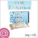 ロス リダクション 水素SPA 50g×5包 【ROS Reduction/アメニティ】 ※※