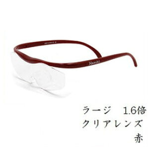 Hazuki プリヴェAG ハズキルーペ ラージ 1.6倍 クリアレンズ 赤 (拡大鏡/メガネタイプ/メガネ型ルーペ/眼鏡式ルーペ)