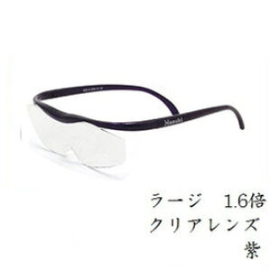 Hazuki プリヴェAG ハズキルーペ ラージ 1.6倍 クリアレンズ 紫 (拡大鏡/メガネタイプ/メガネ型ルーペ/眼鏡式ルーペ)