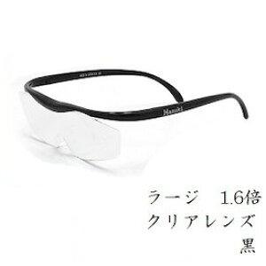 Hazuki プリヴェAG ハズキルーペ ラージ 1.6倍 クリアレンズ 黒 (拡大鏡/メガネタイプ/メガネ型ルーペ/眼鏡式ルーペ)