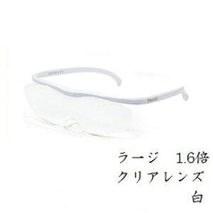 Hazuki プリヴェAG ハズキルーペ ラージ 1.6倍 クリアレンズ 白 (拡大鏡/メガネタイプ/メガネ型ルーペ/眼鏡式ルーペ)