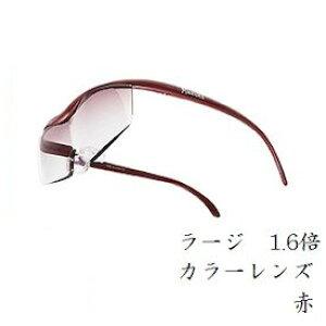 Hazuki プリヴェAG ハズキルーペ ラージ 1.6倍 カラーレンズ 赤 (拡大鏡/メガネタイプ/メガネ型ルーペ/眼鏡式ルーペ)