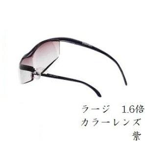 Hazuki プリヴェAG ハズキルーペ ラージ 1.6倍 カラーレンズ 紫 (拡大鏡/メガネタイプ/メガネ型ルーペ/眼鏡式ルーペ)