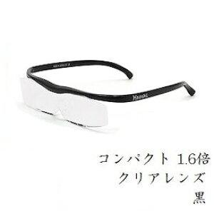 Hazuki プリヴェAG ハズキルーペ コンパクト 1.6倍 クリアレンズ 黒 (拡大鏡/メガネタイプ/メガネ型ルーペ/眼鏡式ルーペ)