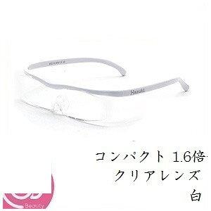 Hazuki プリヴェAG ハズキルーペ コンパクト 1.6倍 クリアレンズ 白 (拡大鏡/メガネタイプ/メガネ型ルーペ/眼鏡式ルーペ)