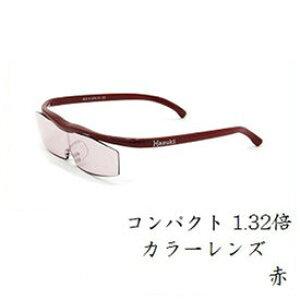Hazuki プリヴェAG ハズキルーペ コンパクト 1.32倍 カラーレンズ 赤 (拡大鏡/メガネタイプ/メガネ型ルーペ/眼鏡式ルーペ)