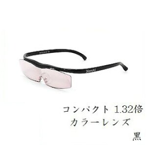 Hazuki プリヴェAG ハズキルーペ コンパクト 1.32倍 カラーレンズ 黒 (拡大鏡/メガネタイプ/メガネ型ルーペ/眼鏡式ルーペ)