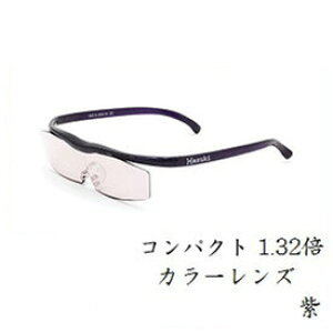 Hazuki プリヴェAG ハズキルーペ コンパクト 1.32倍 カラーレンズ 紫 (拡大鏡/メガネタイプ/メガネ型ルーペ/眼鏡式ルーペ)