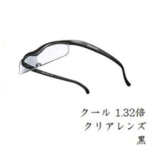Hazuki プリヴェAG クールハズキ 1.32倍 クリアレンズ 黒 (拡大鏡/メガネタイプ/メガネ型ルーペ/眼鏡式ルーペ)