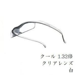 Hazuki プリヴェAG クールハズキ 1.32倍 クリアレンズ 白 (拡大鏡/メガネタイプ/メガネ型ルーペ/眼鏡式ルーペ)