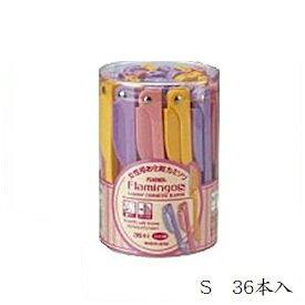 フェザー フラミンゴ S 36本入 FLS-36 (剃刀/カミソリ/刃/顔剃り/眉剃り/安全/折り畳み)