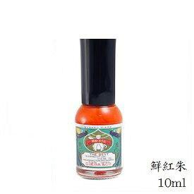 上羽絵惣 胡粉ネイル 10ml 鮮紅朱 (せんこうしゅ) (朱色/赤/オレンジ/マニキュア)