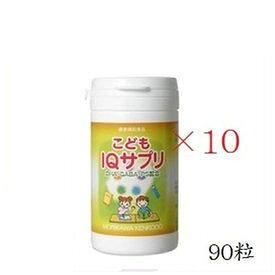 【×10セット】【森川健康堂】こどもIQサプリ 90粒【ノンシュガー/ブドウ味/受験勉強/健康食品】
