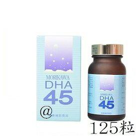 【森川健康堂】モリカワDHA45 125粒【必須脂肪酸】