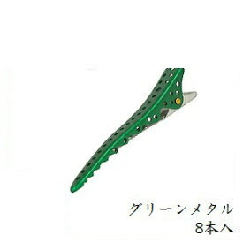 YSパーク シャーククリップ 8本入 グリーンメタル