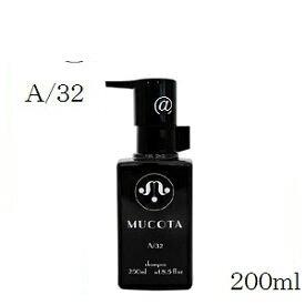 MUCOTA ムコタ シャンプー A/32 250ml