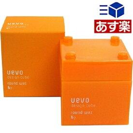 【あす楽】デミ ウェーボ デザインキューブ ラウンドワックス 80g【デミ スタイリング ワックス/ノーマル】DEMI UEVO[美容室][おすすめ品]