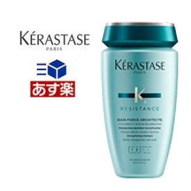 【あす楽】ケラスターゼ RE バン ド フォルスN 250mL【ケラスターゼ シャンプー/ハリ・コシ・ボリューム】Kerastase Resistance