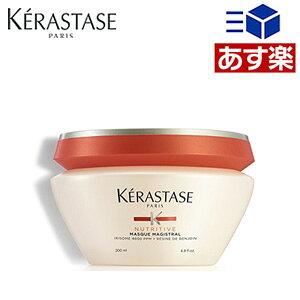 【あす楽】ケラスターゼ NU マスク マジストラル 200g【ケラスターゼ トリートメント/なめらか】Kerastase Nutritive 【ラッキーシール対応】