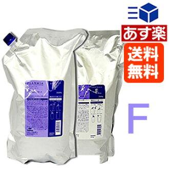 Milbon pragma serum F & treatments F commercial refill set 2500mL+2500 gMilbon PLARMIA