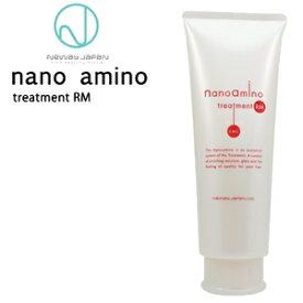 ナノアミノ トリートメント RM / 250g【ナノアミノ トリートメント/しっとり】NewayJapan Nanoamino[おすすめ]