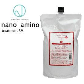 ナノアミノ トリートメント RM / 1000g 詰め替え 業務用【ナノアミノ トリートメント/しっとり】NewayJapan Nanoamino[おすすめ]