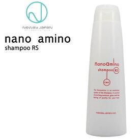 ナノアミノ シャンプー RS / 250mL【ナノアミノ シャンプー/なめらか】Nanoamino[おすすめ]