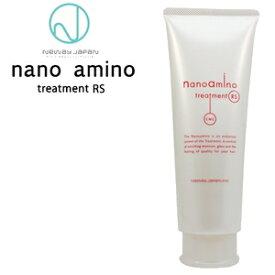 ナノアミノ トリートメント RS / 250g【ナノアミノ トリートメント/なめらか】Nanoamino[おすすめ]