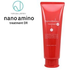 ナノアミノ トリートメント DR / 250g【ナノアミノ トリートメント/ハリ・コシ・ボリューム】NewayJapan Nanoamino[おすすめ]