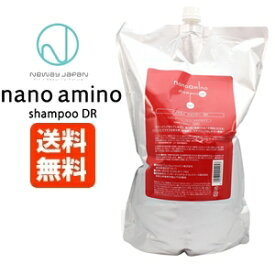 【送料無料】ナノアミノ シャンプー DR / 2500mL 詰め替え 業務用【ナノアミノ シャンプー/ハリ・コシ・ボリューム】NewayJapan Nanoamino[おすすめ]