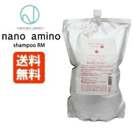 【送料無料】ナノアミノ シャンプー RM / 2500mL 詰め替え 業務用【ナノアミノ シャンプー/しっとり】 Nanoamino[おすすめ]