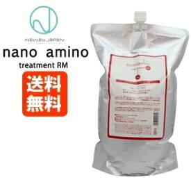 【送料無料】ナノアミノ トリートメント RM / 2500g 詰め替え 業務用【ナノアミノ トリートメント/しっとり】NewayJapan Nanoamino[おすすめ]